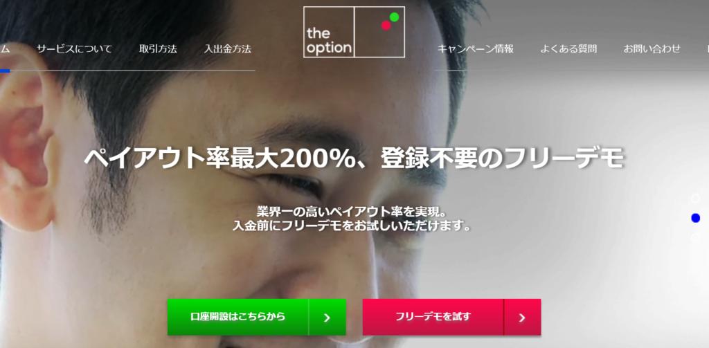 ザオプション公式ホームページ