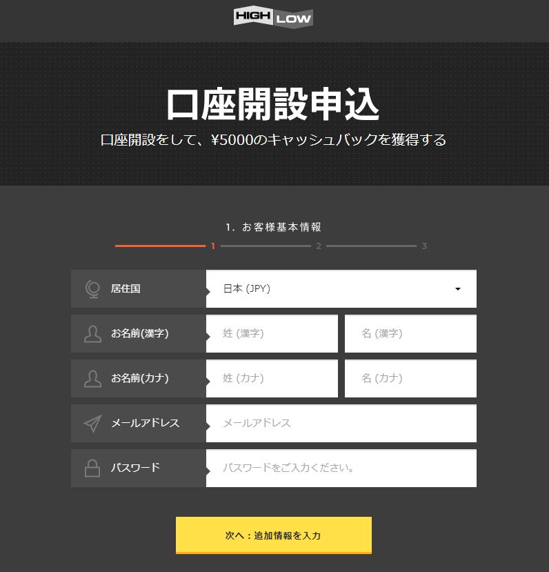 口座開設申込みページ1