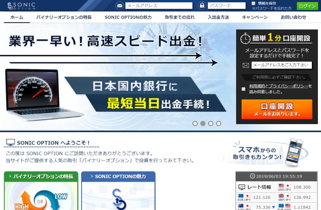 ソニックオプション公式サイト