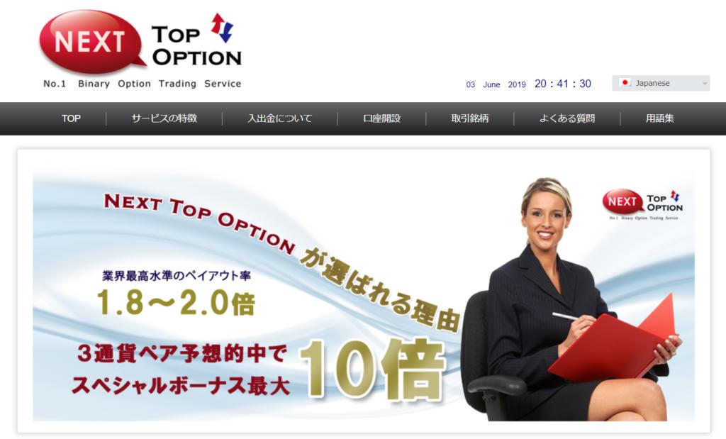 ネクストトップオプション公式サイト