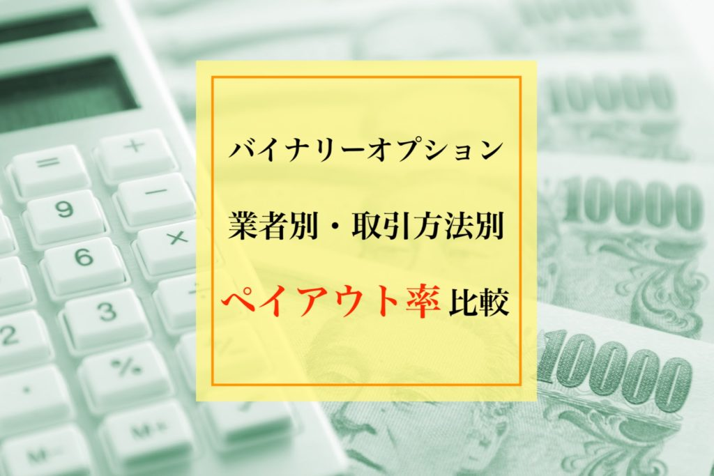 【保存版】バイナリーオプションの業者別・取引方法別のペイアウト率比較!