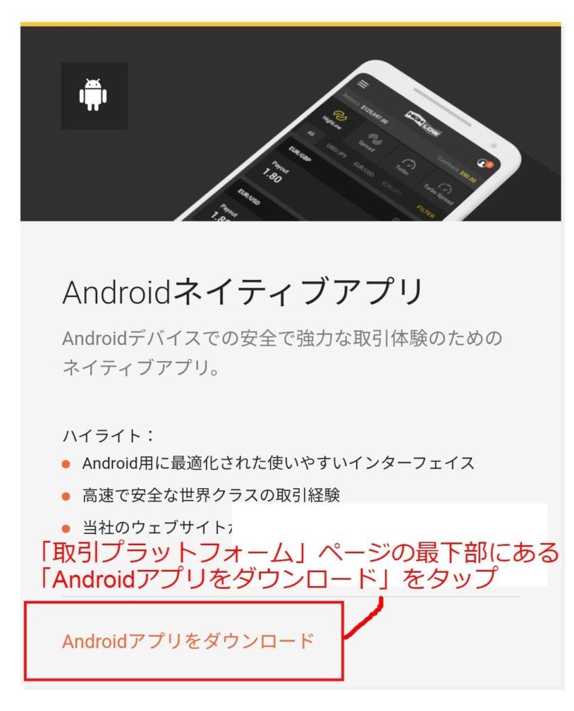 ハイローオーストラリアスマホ取引方法Android3