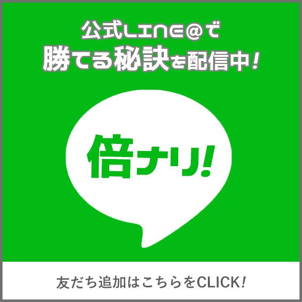 倍ナリ公式LINE@の友だち追加はこちら