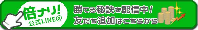 倍ナリの公式LINE@友だち追加はこちら