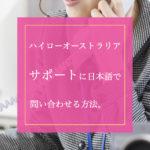 ハイローオーストラリアのサポートに日本語で問い合わせる方法