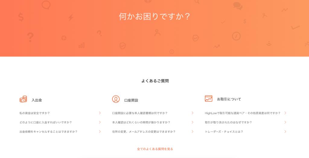 ハイローオーストラリア日本語サポート
