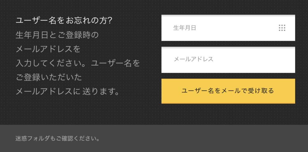 ユーザーID確認方法2