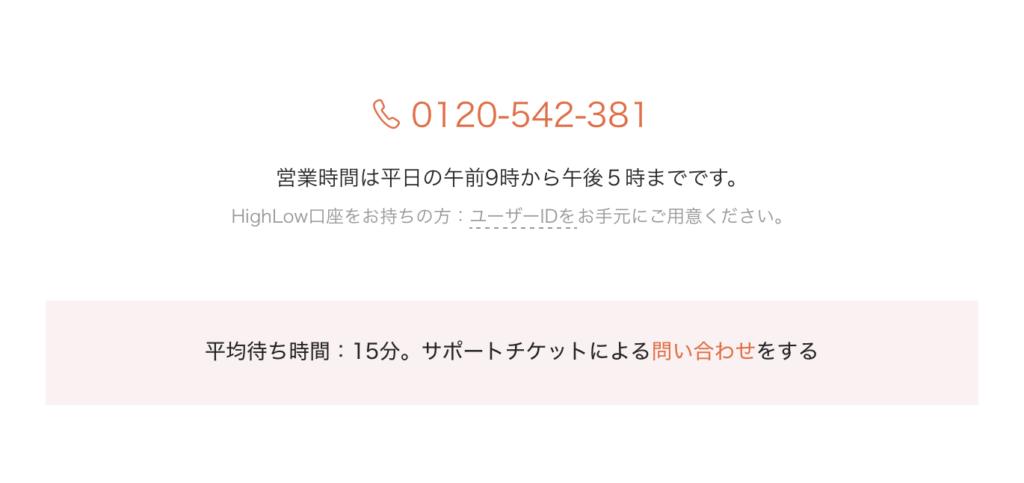 電話にて問い合わせ3