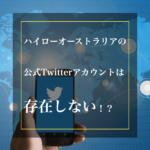 ハイローオーストラリアの公式Twitterアカウントはあるのか?