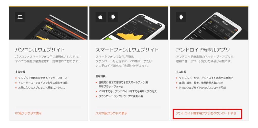 アプリダウンロード方法2