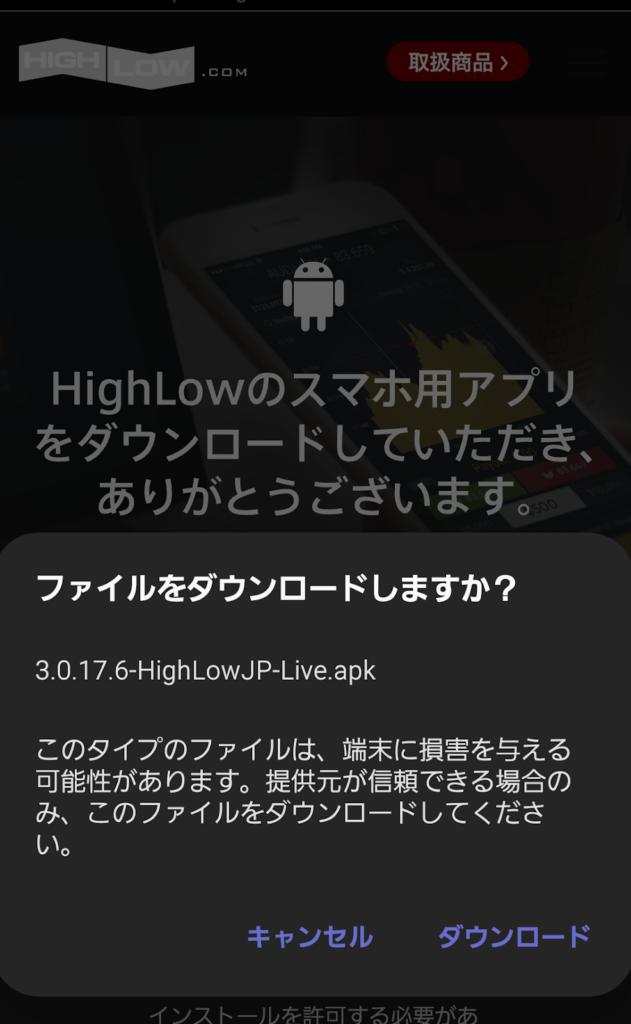 アプリダウンロード方法3