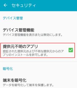 アプリダウンロード方法4